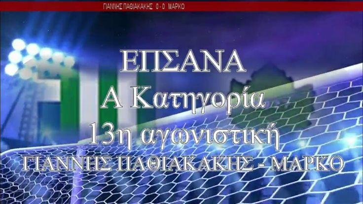ΠΑΘΙΑΚΑΚΗΣ -  ΜΑΡΚΟ  0-1 ΦΑΣΕΙΣ ΚΑΙ ΓΚΟΛ