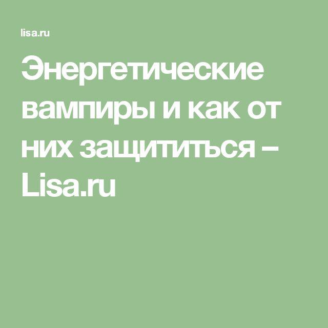 Энергетические вампиры и как от них защититься – Lisa.ru