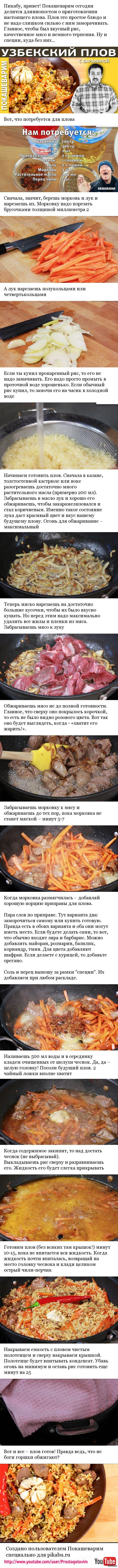 Плов узбекский. Длиннопост от Покашеварим