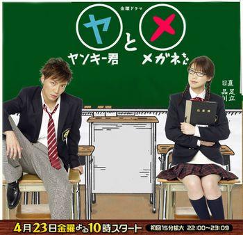 """""""Yankee-kun to Megane-chan"""" ,drama, jdrama, japan, jpop drama, japanese drama"""
