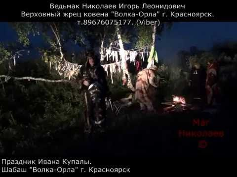 "Обряды. Ритуалы. Праздник Иван Купала. Шабаш ковена ""Волка-орла"""
