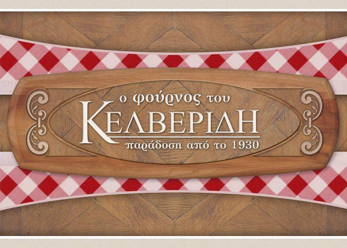 Allegria Web Agency in Greece | Κατασκευή Ιστοσελίδας. Branding for Kelveridi's Bakery in Kavala, one of the oldest bakeries of the city. Open in 1930.