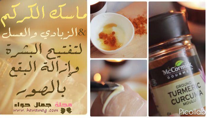 ماسك الكركم والزبادي والعسل لتفتيح البشرة وإزالة البقع بالصور Beauty Magazine Fruit Food