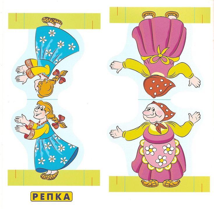 кукольный театр репка своими руками из бумаги шаблоны концу
