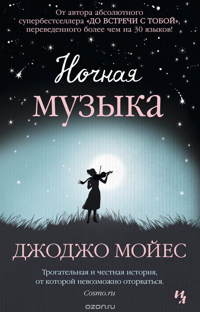 Ночная музыка - Джоджо Мойес
