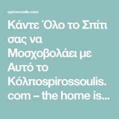 Κάντε Όλο το Σπίτι σας να Μοσχοβολάει με Αυτό το Κόλποspirossoulis.com – the home issue