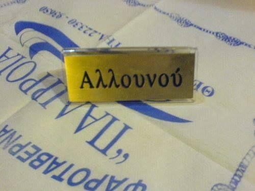 Το Reserve στα ελληνικά...