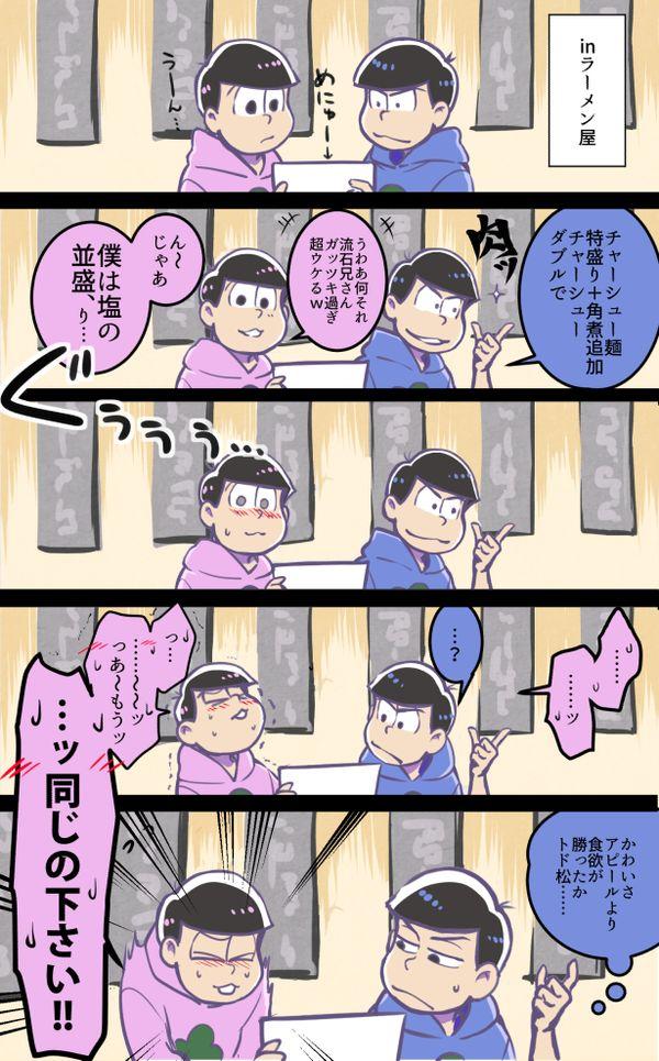 びーたま - 【漫画】トド松だって男子である。(材木松)