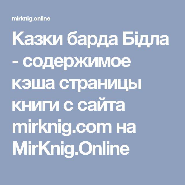 Казки барда Бідла - содержимое кэша страницы книги с сайта mirknig.com на MirKnig.Online