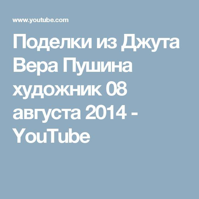 Поделки из Джута Вера Пушина художник 08 августа 2014 - YouTube