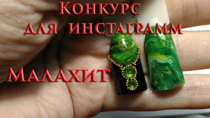 Конкурс.Малахит.Эффект камней..Дизайн ногтей гель лаком для начинающих.