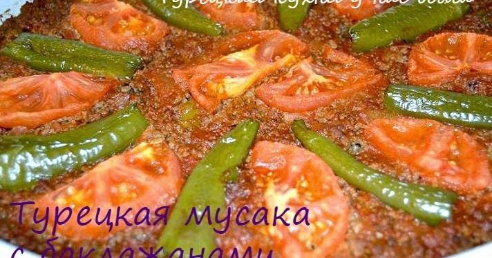 Турецкая кухня у нас дома: Турецкая мусака с баклажанами (Patlıcan musakka)