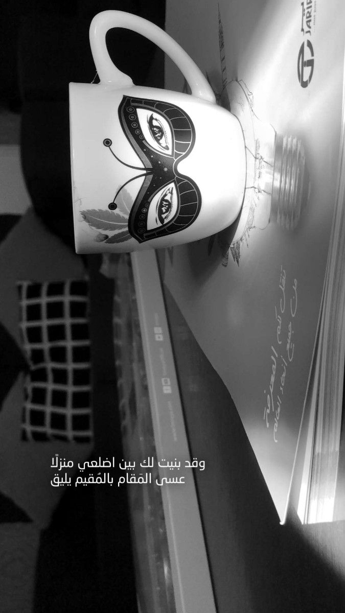 Pin By أسماء عباد On خواطر Arabic Quotes Qoutes Iphone Background