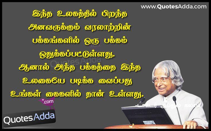 Latest Tamil Abdul Kalam Thoughts images - 01 | Quotes Adda.com ... via Relatably.com