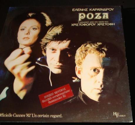 Eleni Karaindrou 1982 Ρόζα + Περιπλάνηση  / Roza + Periplanisi / Rosa + Wandering / 羅莎 + 漫遊 [Ixografiki] #albumcover