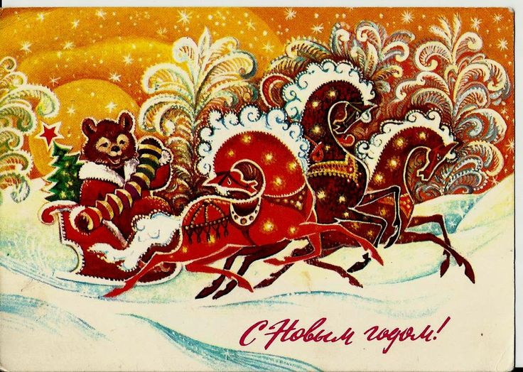Bear on Russian Troyka of Horses, Vintage Postcard, Christmas, Happy New Year, print 1978 by LucyMarket on Etsy