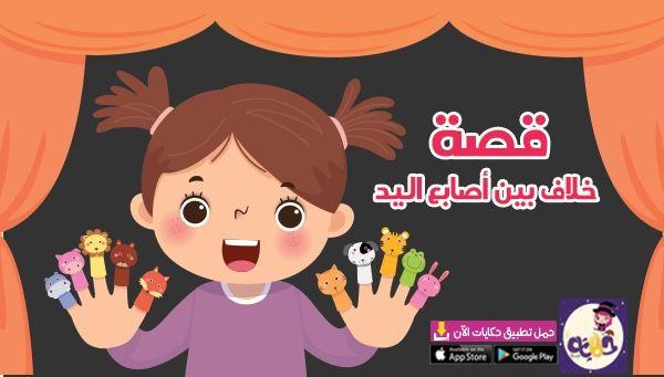 قصص اطفال قبل النوم قصص عربية مصورة تطبيق حكايات بالعربي In 2021 English Collocations Character Fictional Characters
