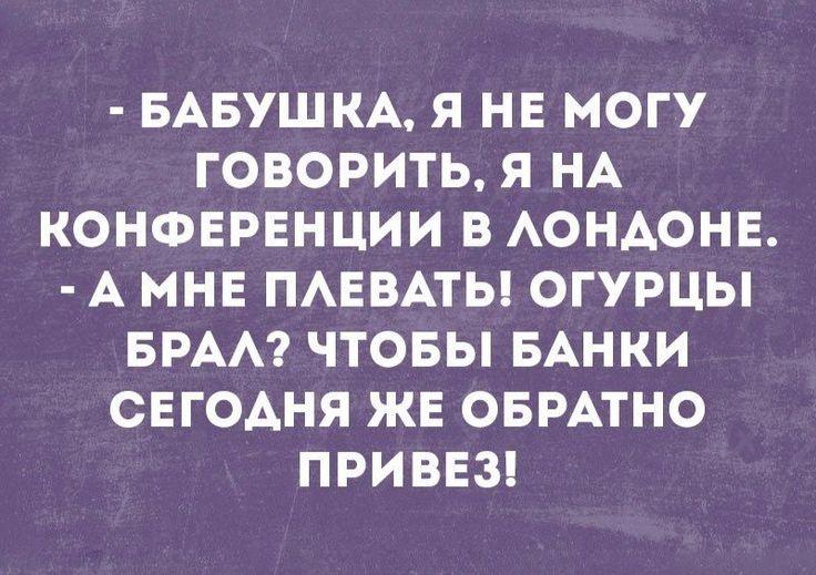 """БАБУШКИНЫ ОГУРЧИКИ http://pyhtaru.blogspot.com/2017/01/blog-post_193.html   Читайте еще: ============================= ТАБЛЕТКИ НЕГРУСТИН http://pyhtaru.blogspot.ru/2017/01/blog-post_214.html =============================  #самое_забавное_и_смешное, #это_интересно, #это_смешно, #юмор, #конференция, #Лондон, #банка, #бабушка  Хотите подписаться на нашу газете?   Сделать это очень просто! Добавьте свой e-mail и нажмите кнопку """"ПОДПИСАТЬСЯ""""   Далее, найдите в почте письмо и перейдите по…"""