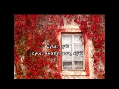 ΑΝΤΩΝΗΣ ΒΑΡΔΗΣ - Εγώ Αγάπη Μου Εγώ - YouTube