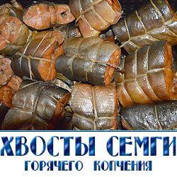 Компания «РЫБНОЕ ИЗОБИЛИЕ» предлагает рыбу семейства лососевых в ассортименте с возможностью доставки по Московской области. Такой деликатес как хвостики сёмги горячего копчения ценится за богатое...