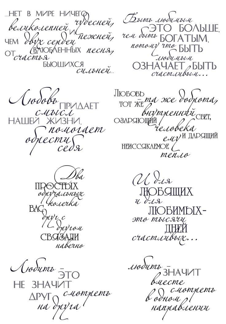 На-одном-листе-Любовь-(1).png (1116×1600)