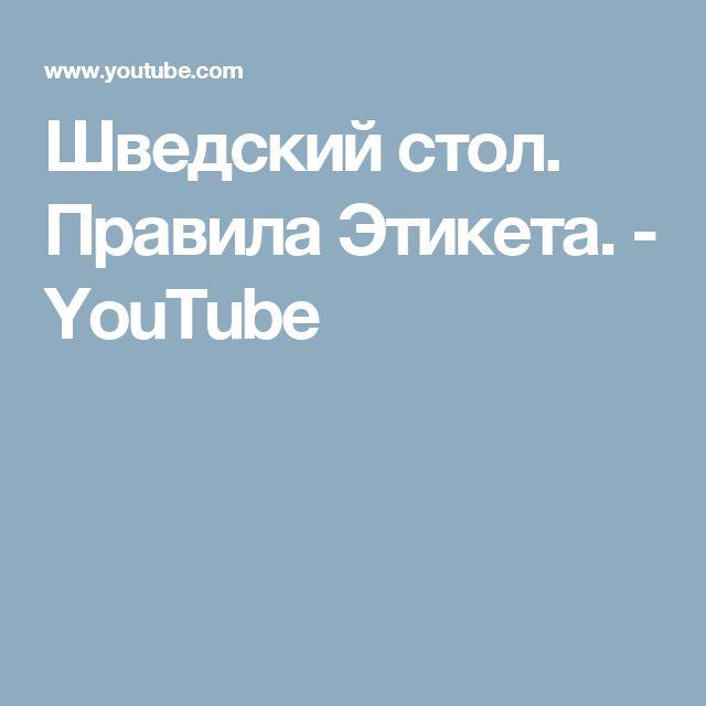 Шведский стол.  Правила Этикета. - YouTube