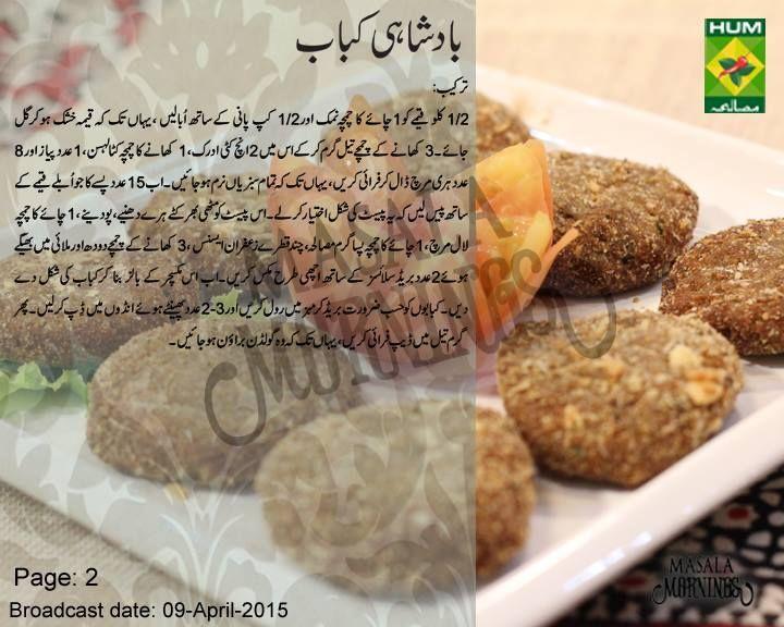 51 best hum tv recipes images on pinterest tv desi food and badshahi kabab forumfinder Choice Image