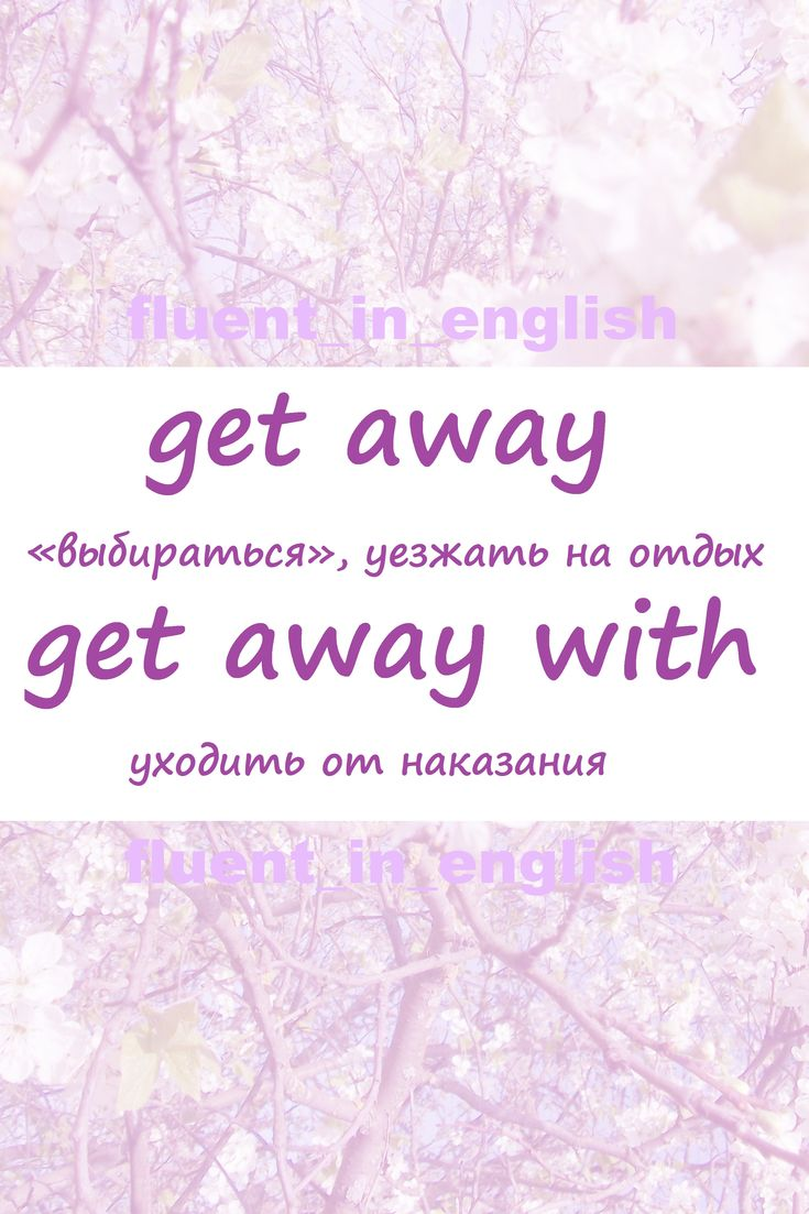 Фразовый глагол Get away #фразовыеглаголы #выучить #английский #phrasalverbs #fluent_in_english #learn #english #study #get