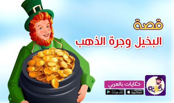 قصص قصيرة طريفة 2020 جديدة حواديت كوميدية تطبيق حكايات بالعربي Arabic Kids Disney Desserts Stories For Kids