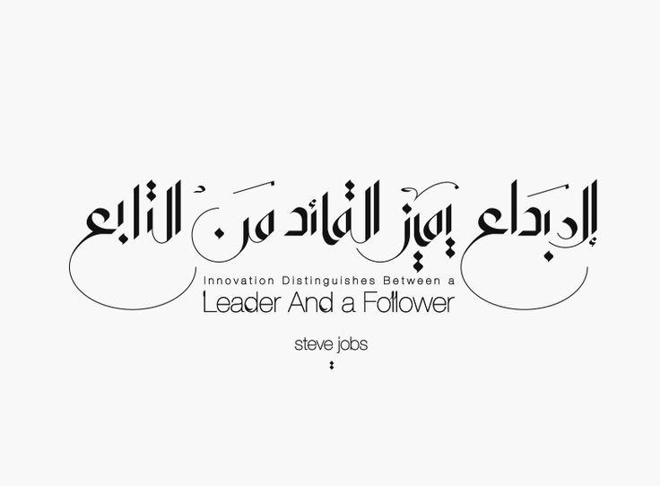 One bh arabic calligraphy steve jobs