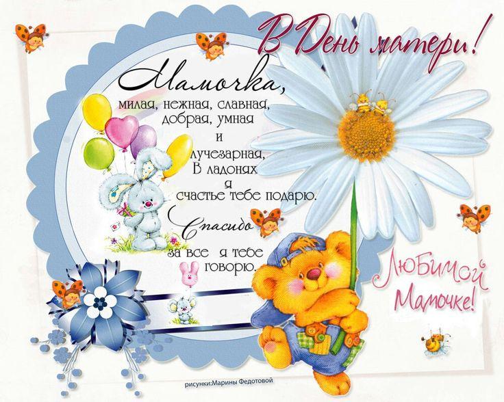 Текст на открытках для мамы, февраля открытки днем