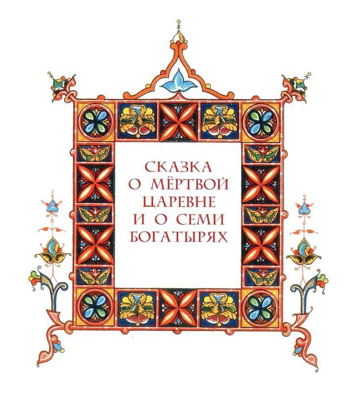 """Борис Зворыкин «Сказки Пушкина»   """"Картинки и разговоры"""""""