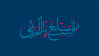 "Enough is Enough ""بلغ السيل الزبى"" - Khaled Al Safadi: السيل الزبى, Arabic Calligraphy, بلغ السيل, Enough Is Enough"