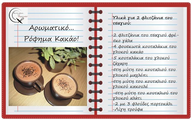 Θα σε κάνω Μαγείρισσα!: Αρωματικό...Ρόφημα Κακάο!