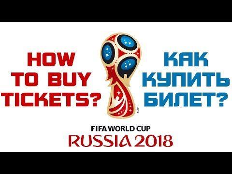 ⚽Как купить билет чемпионата мира по футболу ФИФА 2018?🏆 How to buy tickets to FIFA World Cup 2018? - Fifa World Cup 2018