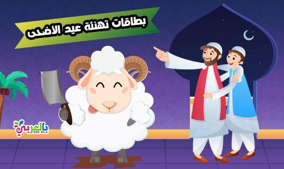 اجمل صور بطاقات تهنئة عيد الاضحى 2019 تهاني العيد للاصدقاء بالعربي نتعلم Family Guy Fictional Characters Character