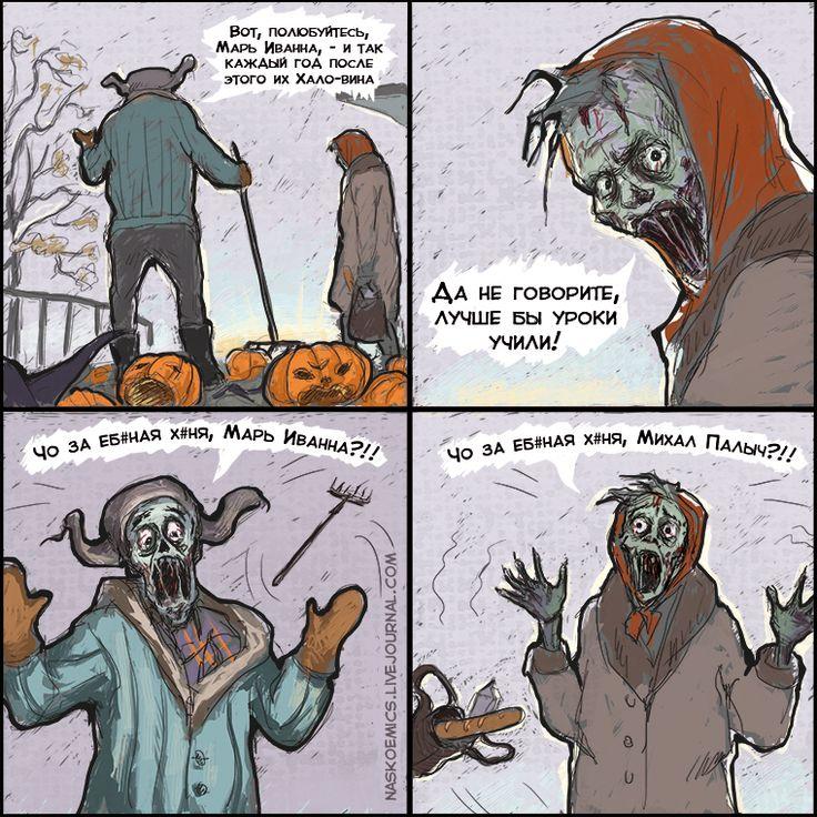 Смешные комиксы,веб-комиксы с юмором и их переводы,Апатяпатя!,Хэллоуин,тыквы,зомби,ужасы,страхи,праздник
