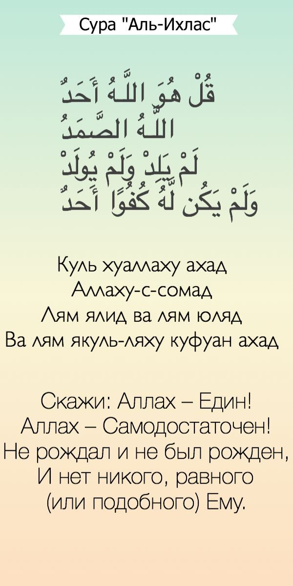 Sura Al Ihlas Tekst Perevod I Transkripc Quran Quotes Quran Verses How To Read Quran