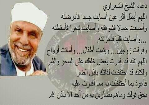 الشيخ محمد الشعراوي رحمه الله