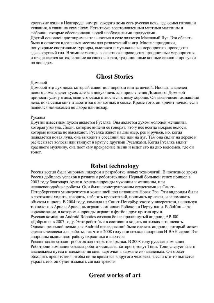 Гдз По Англ Переводы Текстов 7 Класс