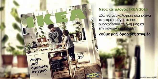 IKEA 2017 κατάλογος με ιδέες για το σπίτι. Online ΙΚΕΑ Catalogue