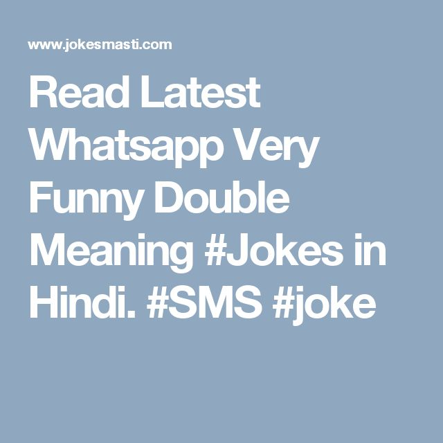Read Latest Whatsapp Very Funny Double Meaning #Jokes in Hindi.  #SMS #joke