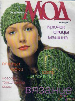 Журнал мод № 413. - Журнал мод - Журналы по рукоделию - Страна рукоделия