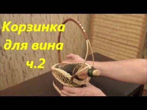 """Плетение из лозы-Корзинка для вина ч.2""""Французский оттенок""""-Wikerwork - YouTube"""