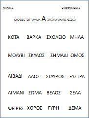 Κάθε φορά που κάνουμε κάποιο γράμμα μπορούμε να δίνουμε στα παιδιά ένα από τα παρακάτω φύλλα εργασία&sigmaf...