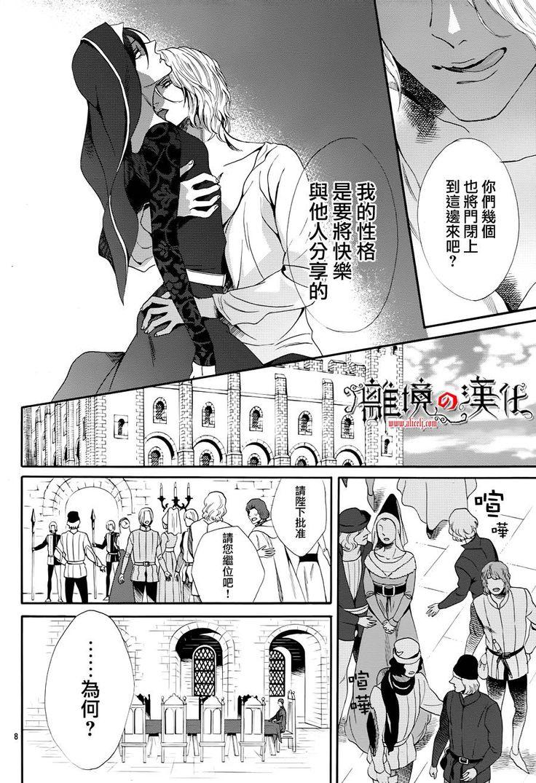 Baraou No Souretsu Ch.18 raw page 11 at www.Mangago.me