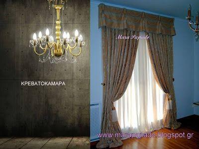 ΑΑΑ Κουρτίνες Mara Papado - Designer's workroom - Curtains ideas - Designs: Κουρτίνες κρεβατοκάμαρας