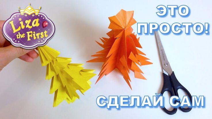 Елка 3Д из бумаги со звездой без клея своими руками ОРИГАМИ DIY LizaThe...