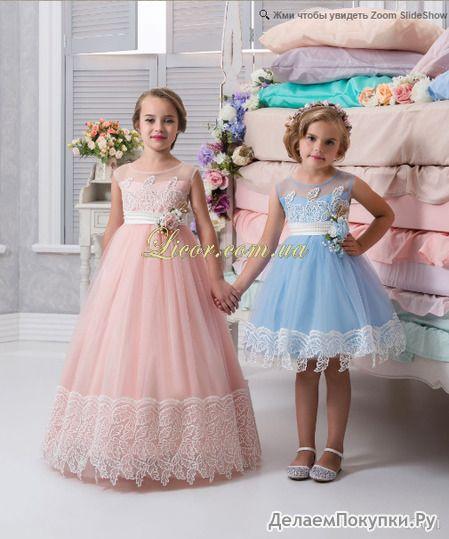 Детское платье 17-641 длинное