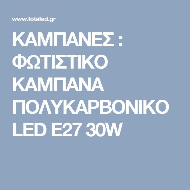 ΚΑΜΠΑΝΕΣ : ΦΩΤΙΣΤΙΚΟ ΚΑΜΠΑΝΑ ΠΟΛΥΚΑΡΒΟΝΙΚΟ LED E27 30W